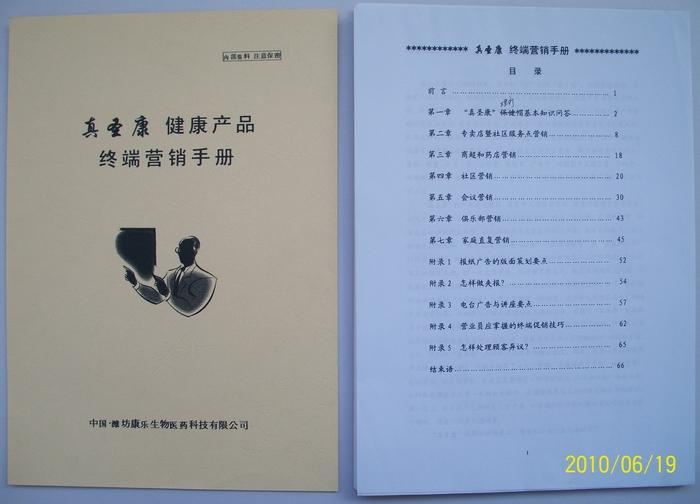 生物会议手册封面设计